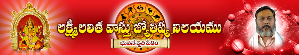 Telugu Astrology,Astrology in Telugu,Online Telugu Astrology
